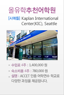 Kaplan International Center(KIC), Seattle