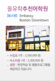 Embassy, Boston Downtown