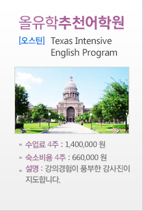 Texas Intensive English Program (TIEP)