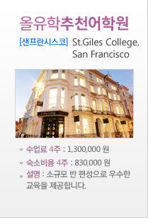 St.Giles College, San Francisco