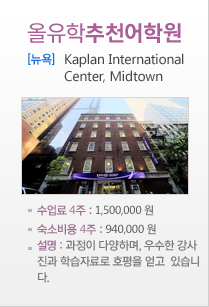 Kaplan International Center, Midtown
