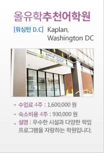 Kaplan-Washington DC