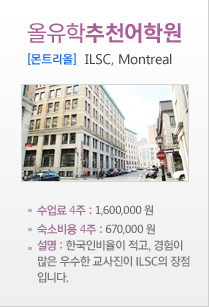 International Language Studies Canada (ILSC), Montreal