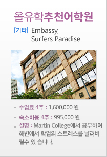Embassy, Surfers Paradise