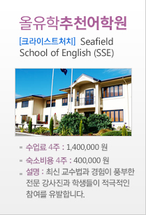 Seafield School of English (SSE)