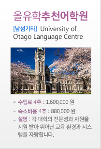 University of Otago Language Centre, Dunedin