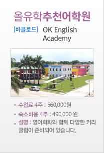 ok english academy